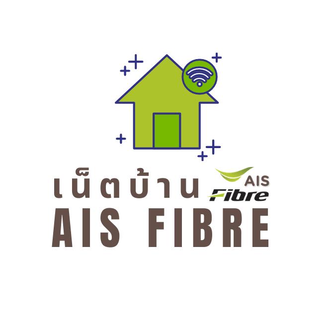 เน็ตบ้าน AIS Fibre โปรย้ายค่าย ราคาพิเศษ ลดแบบจุใจ