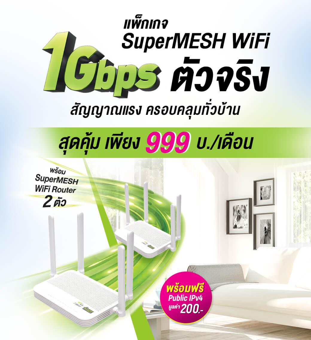 เน็ตบ้าน AIS FIBRE 1000/500 Mbps ราคา 999 บ./ด.