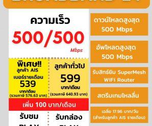 เน็ตบ้าน AIS FIBRE 500/500 Mbps แพ็กเกจยอดฮิต