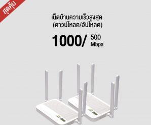 ติดเน็ตบ้าน AIS FIBRE 1000/500 Mbps ราคา 999 บ.