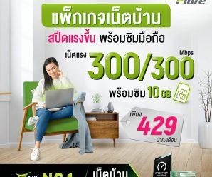 เน็ตบ้าน AIS ความเร็ว 300/300 Mpbs ราคา 429 บ./ด