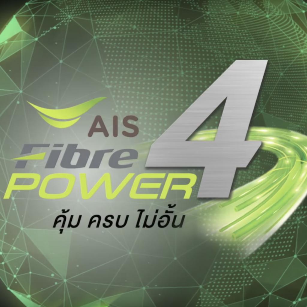 โปรเน็ตบ้าน AIS Fibre 500/500
