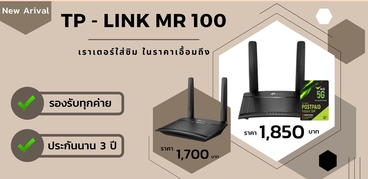 เราเตอร์ใส่ซิม TP-LINK TL-MR100