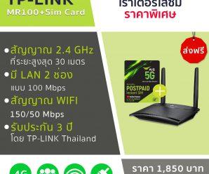 เราเตอร์ใส่ซิม พ็อกเก็ตไวไฟ จัดส่งฟรี มีรับประกันในไทย