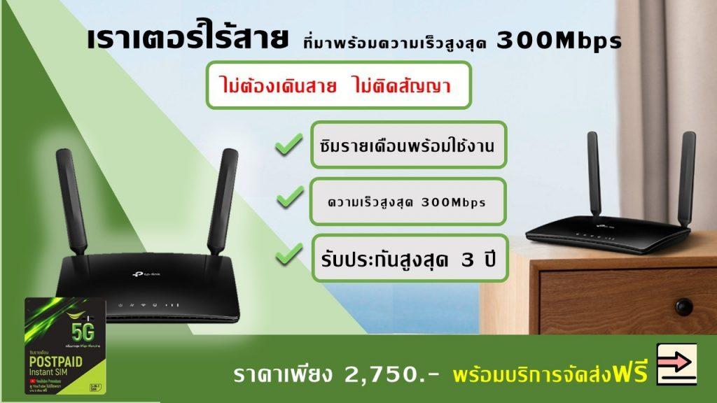 TP link รุ่น MR6400+ซิม AIS รายเดือน